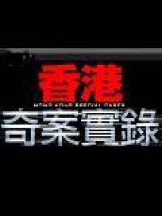香港奇案实录