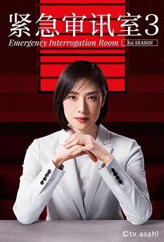 緊急審訊室3