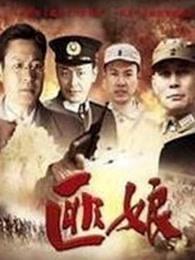 匪_匪娘-VIP影院-全网高清影视VIP会员电影电视剧在线免费观看