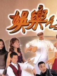 娱乐之王 粤语