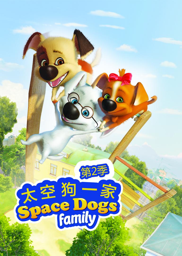 太空狗一家第二季