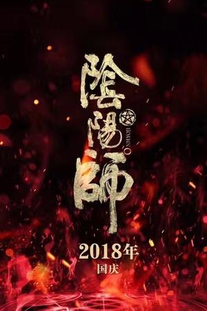 阴阳师 2018