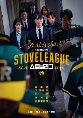 棒球大联盟 / Stove league