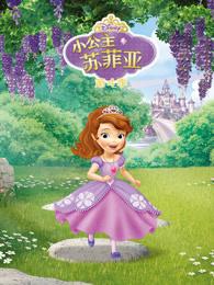 小公主苏菲亚第4季