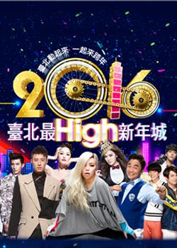 [综艺]2016台北跨年演唱会