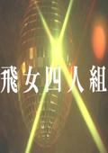 飞女四人组