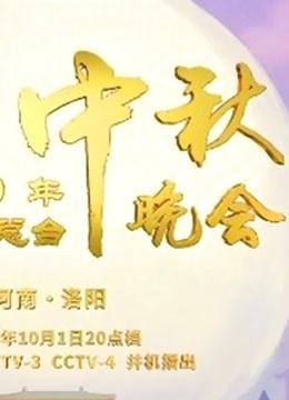 2020央视中秋晚会·精彩看点