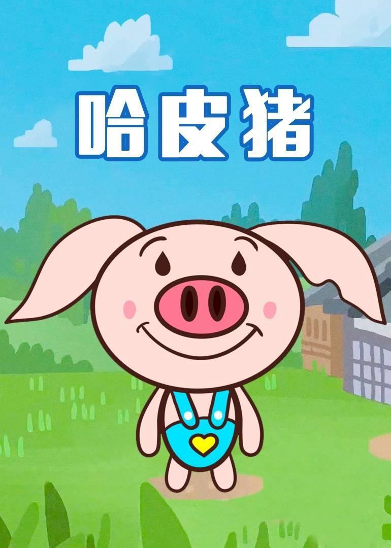 哈皮猪手绘