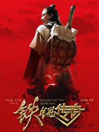 铁锅传奇电影完整版下载,在线观看