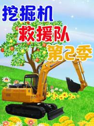 挖掘机救援 第2季