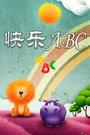 快乐ABC