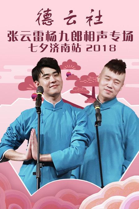 德云社张云雷杨九郎相声专场七夕济南站2018