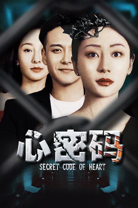 2018悬念片《心密码》