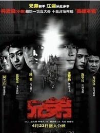 兄弟(2004)
