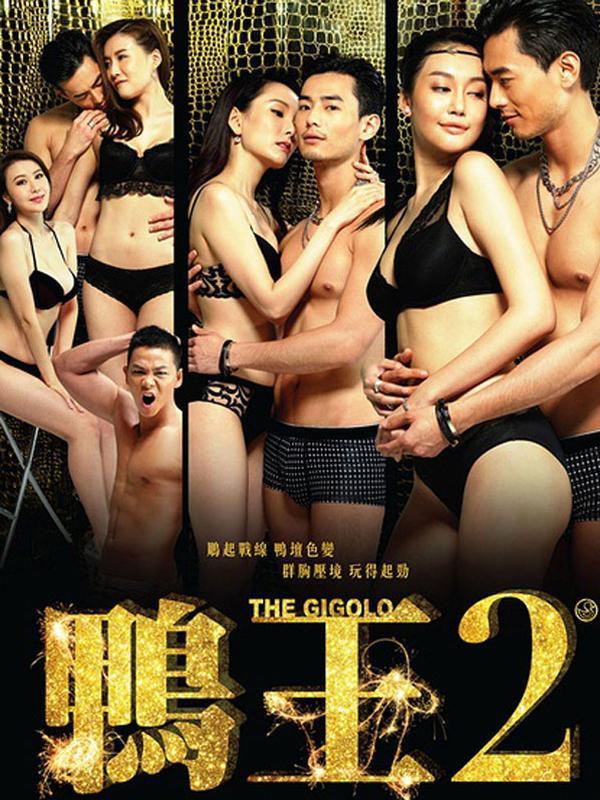 鴨王2精華版