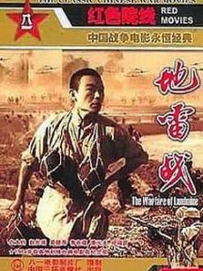 地雷战1962