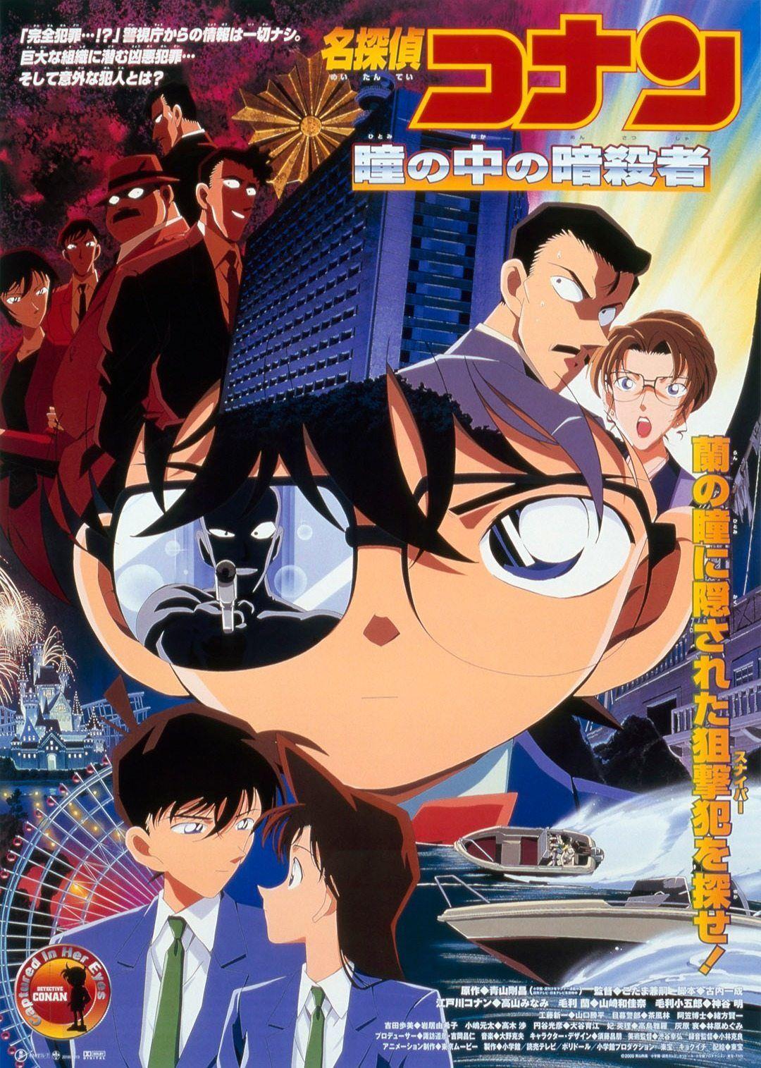 名侦探柯南剧场版 瞳孔中的暗杀者 日语版