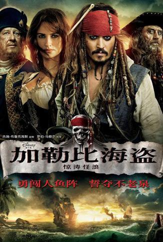 加勒比海盗4 普通话版