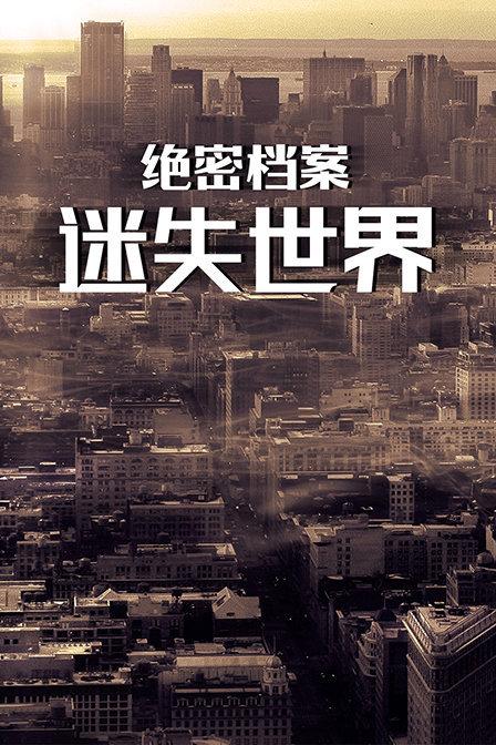 绝密档案:迷失世界