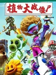 植物大战僵尸 剧情版 第3季