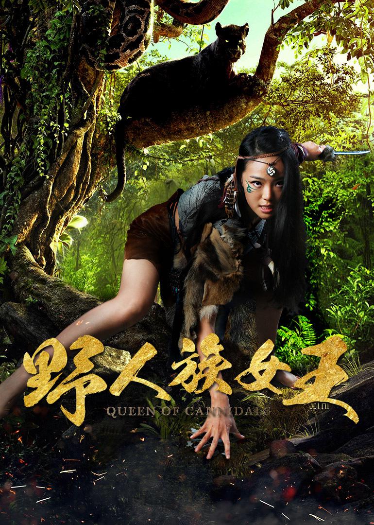 野人族女王