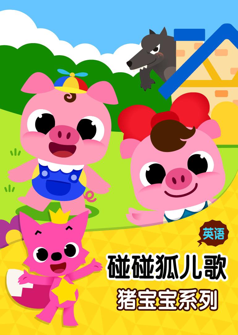 碰碰狐儿歌之猪宝宝系列 英文版