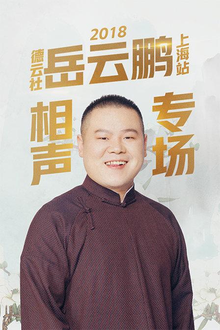 德云社岳云鹏相声专场上海站 2018