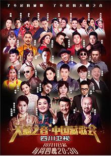 2018天籁之音中国藏歌会 2018年