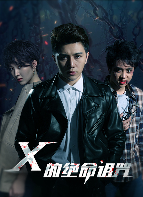 X的绝命诅咒