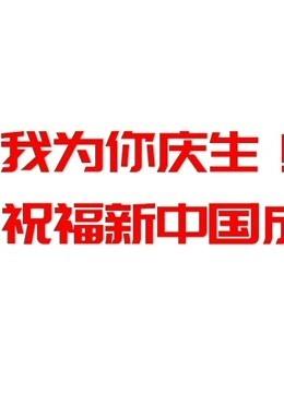 祝福新中国成立70周年