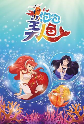 泡泡美人鱼 第二季
