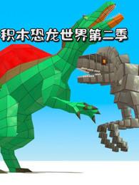 积木恐龙世界第2季