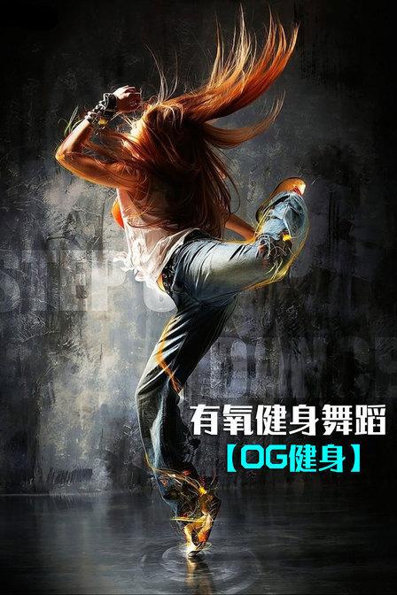 OG健身 有氧健身舞蹈