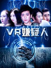 VR嫌疑人-囧囧影院
