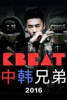 KBeat 中韩兄弟 2016