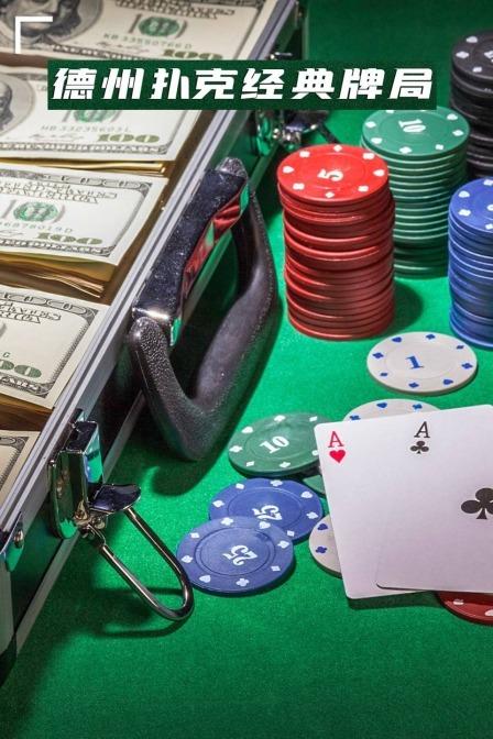德州扑克经典牌局