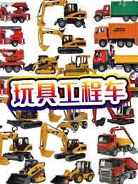 玩具工程车