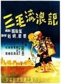 三毛流浪记[1949]