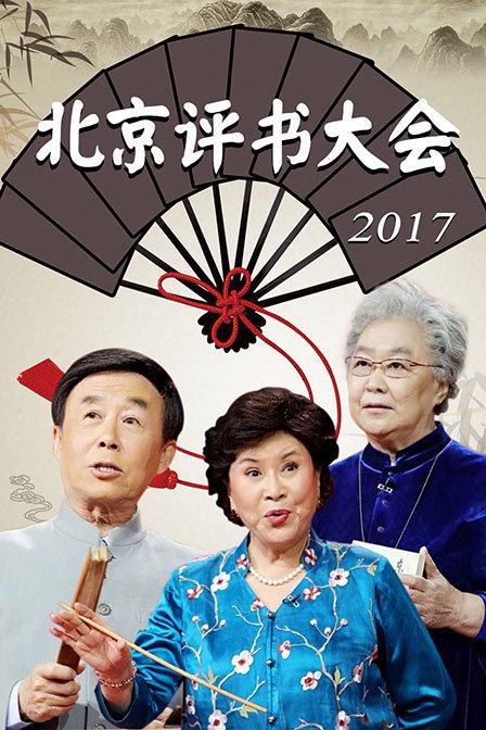 北京评书大会 2017 2017年