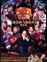顾嘉辉大师经典演唱会2012 (特别嘉宾:张学友 谭咏麟 陈奕迅)