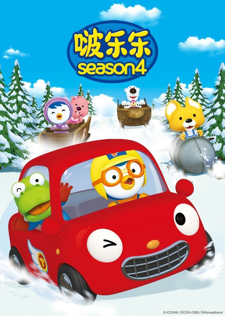 小企鹅啵乐乐第四季
