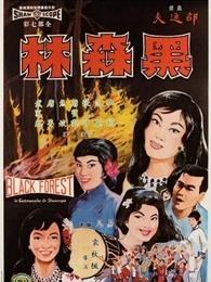 黑森林(1964)