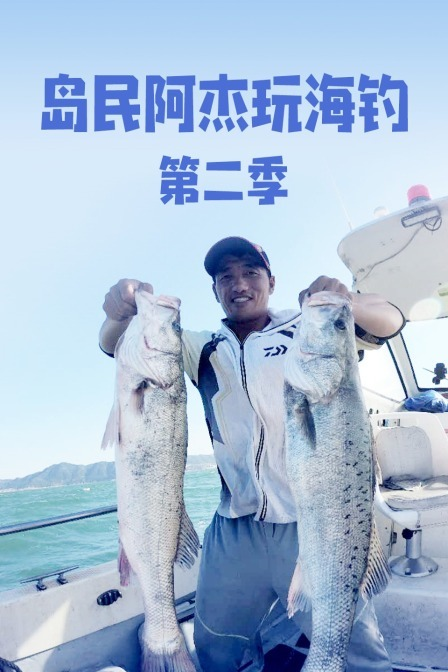 岛民阿杰玩海钓第2季