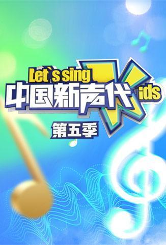 中国新声代第五季