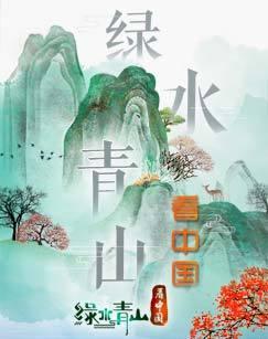 绿水青山看中国第三季