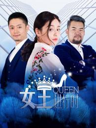 女王进行时第2季