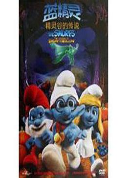 藍精靈:精靈谷的傳說
