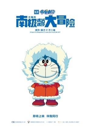 哆啦A梦:大雄的南极冰冰凉大冒险[普通话]