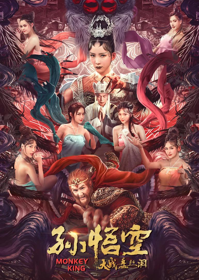 2018动作片《孙悟空大战盘丝洞》