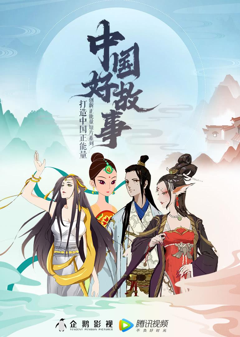 中国好故事